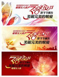 三八妇女节广告海报设计