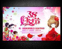 三八妇女节展板海报