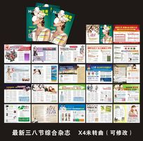 三八医疗最新综合杂志