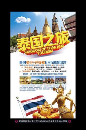 海报设计/宣传单/广告牌 海报设计 泰国菜美食海报  泰国菜精选:泰式图片