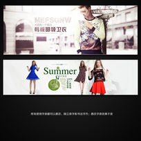 淘宝天猫夏季女装促销海报PSD素材