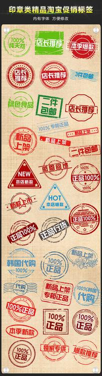 淘宝印章类图标水印标签PSD PSD
