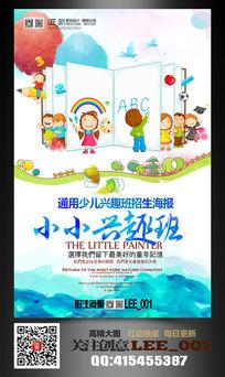 通用幼儿园早教中心招生海报设计