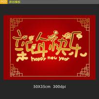 新年快乐艺术字设计