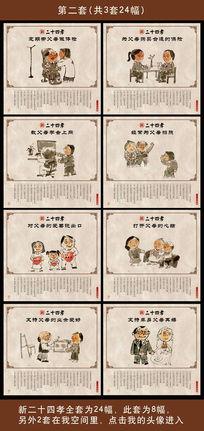 学校教育漫画二十四孝道初中学小学校文化建设(第二套)