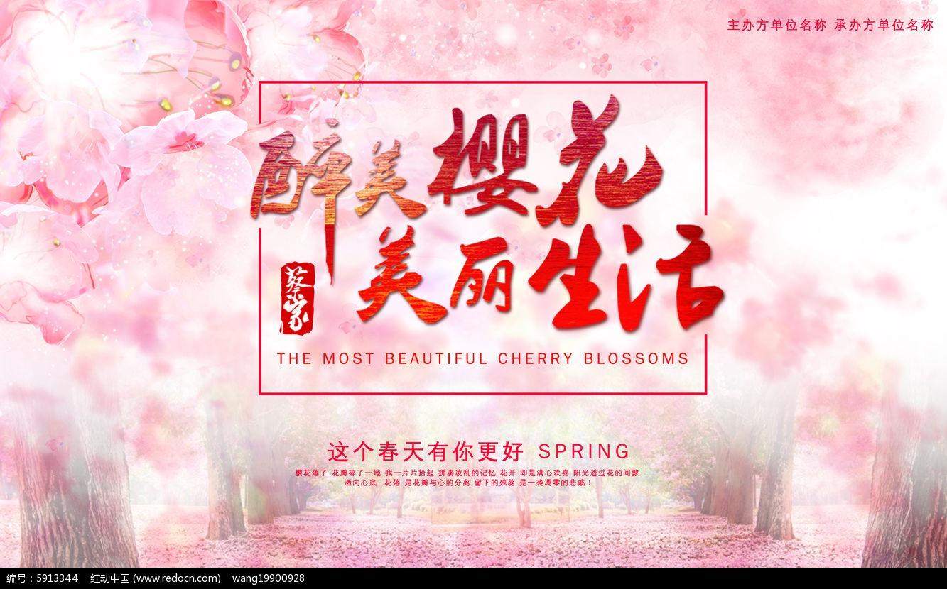 樱花节海报背景图片