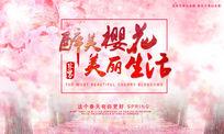 樱花节海报背景