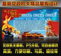 中国梦海报强军梦海报部队展板
