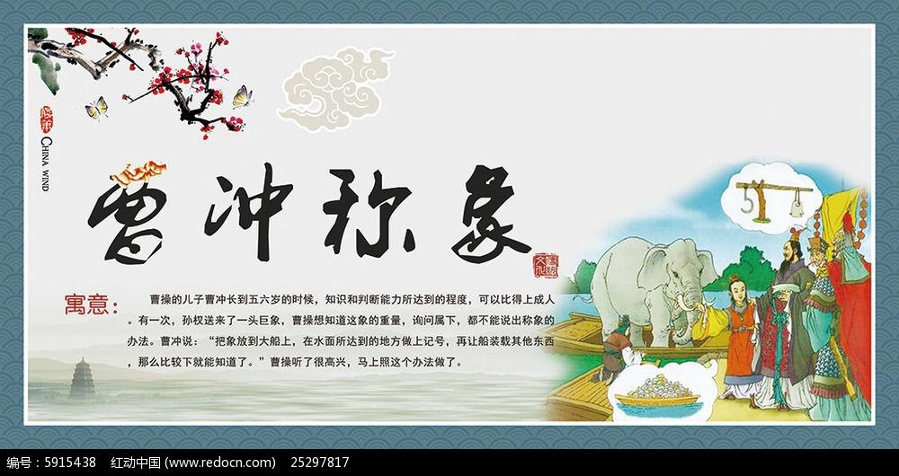 中华成语故事曹冲称象展板设计