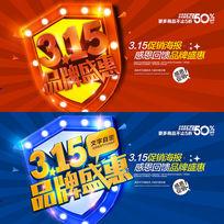 315品牌盛惠海报
