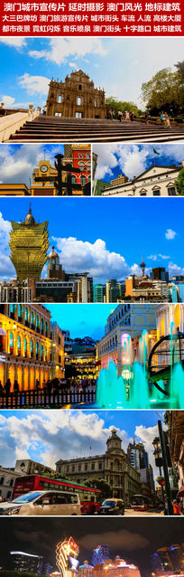 澳门城市宣传片延时摄影澳门风光地标建筑澳门实拍视频素材