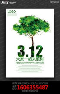 白色创意3.12植树节宣传海报设计下载