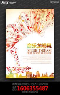 炫彩创意音乐比赛宣传海报设计