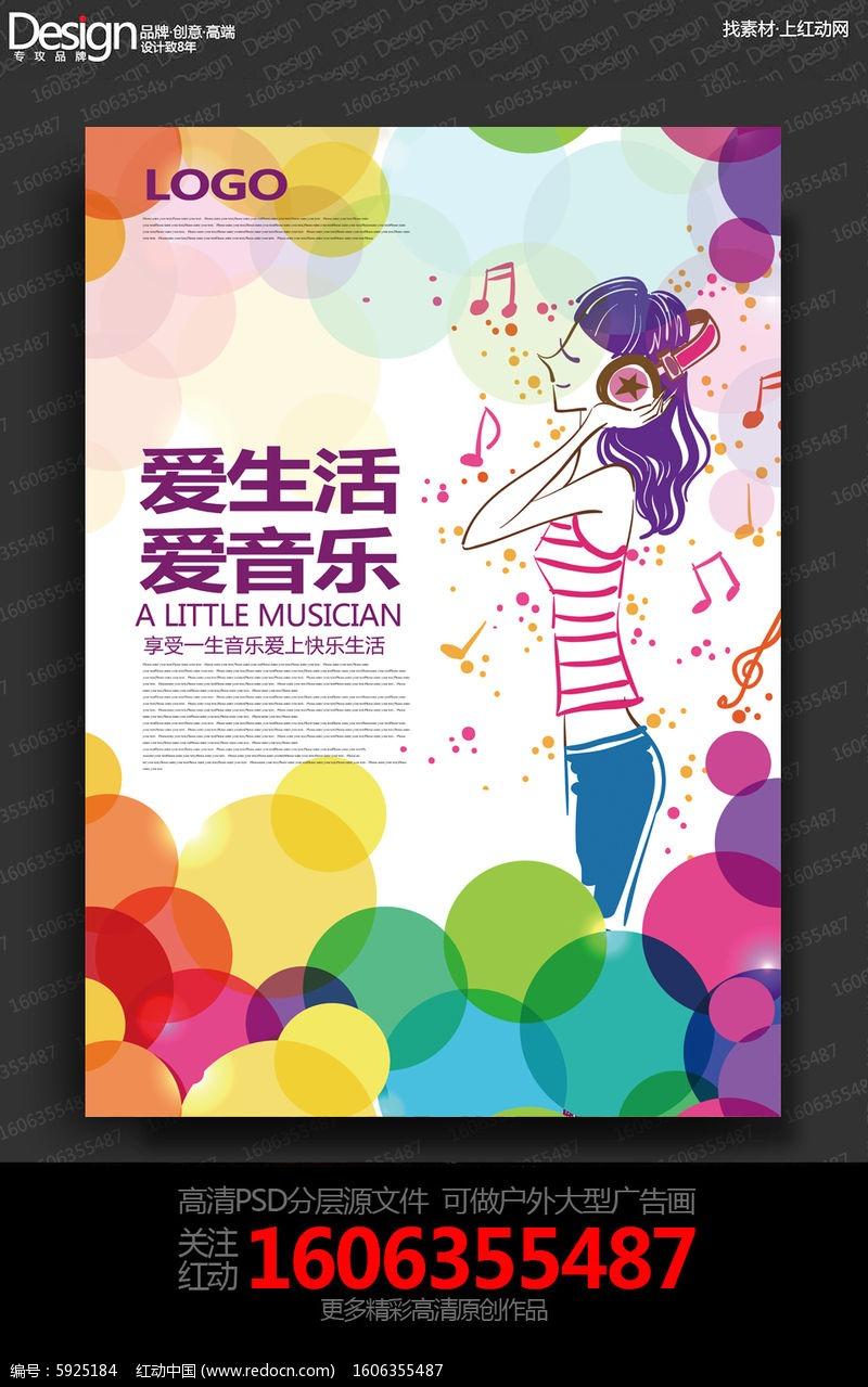 炫彩时候爱生活爱音乐宣传海报设计