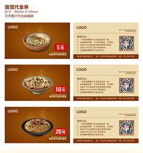餐厅面馆中国风代金券 AI