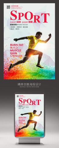 创意男子健身季运动海报设计