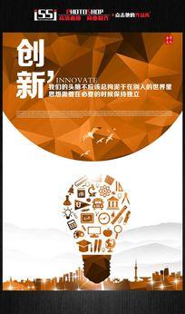 创意企业文化创新展板设计