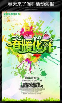 春暖花开春季新品促销海报设计