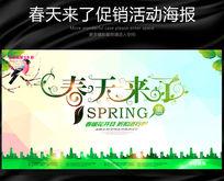 春天来了商场促销海报