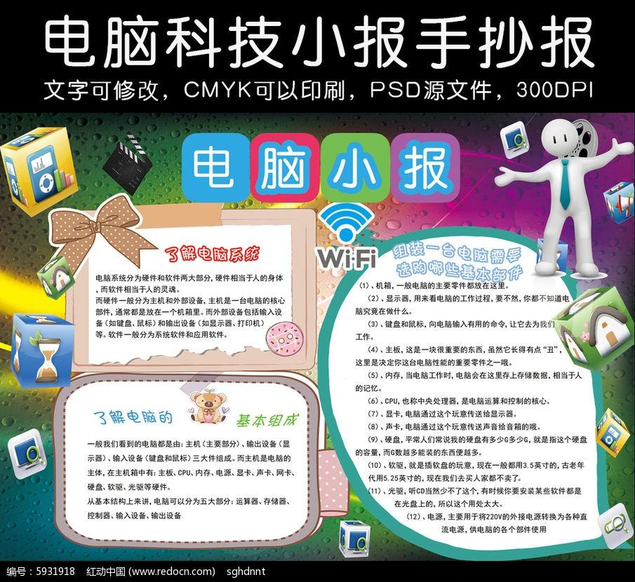 电脑小报科技科普电子卡通手抄报PSD模板素材下载 其他展板设计图