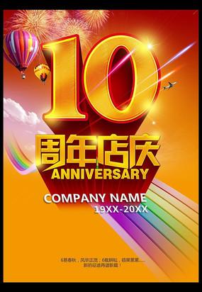 店铺10周年庆祝活动海报