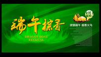 端午节中国风海报设计