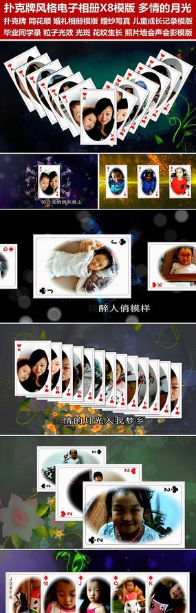 多情的月光扑克牌婚礼相册写真MV会声会影X8模版
