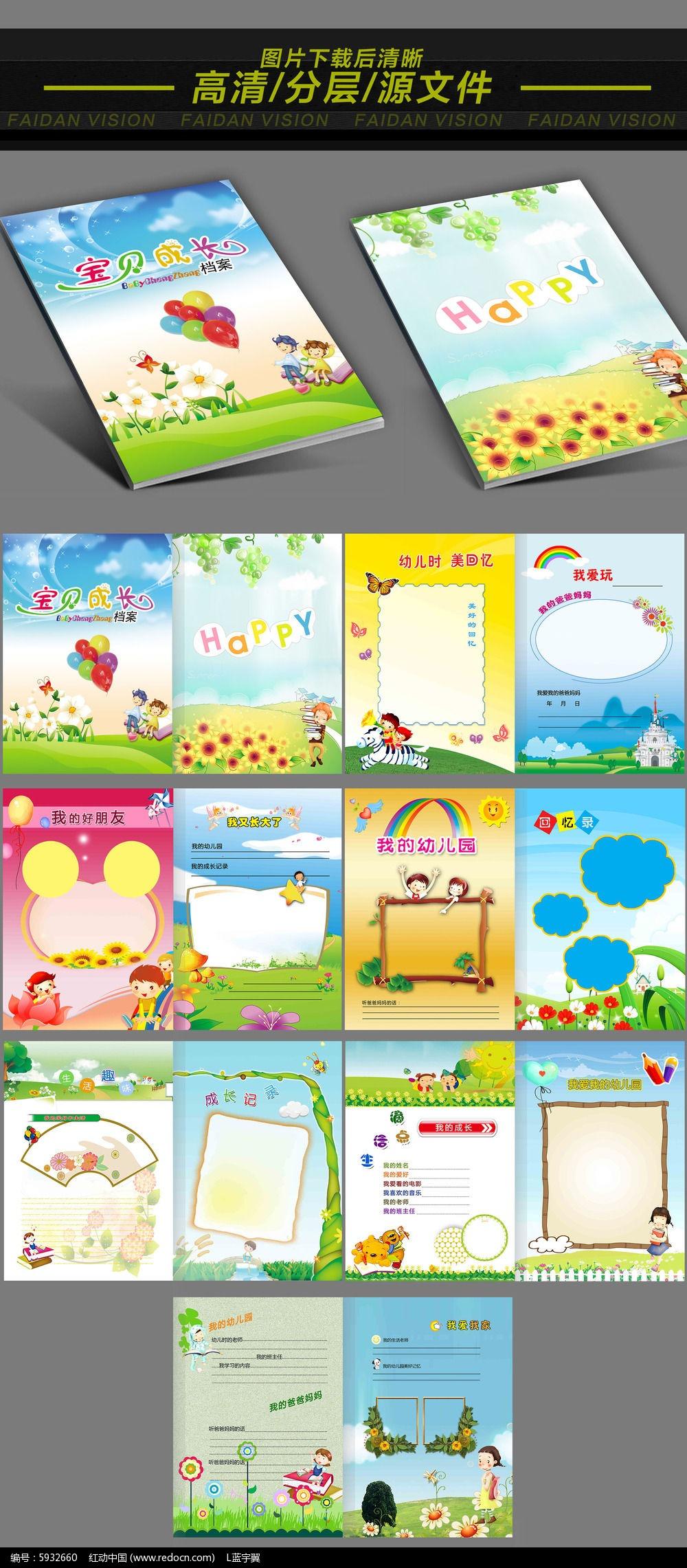 儿童幼儿园成长档案图片
