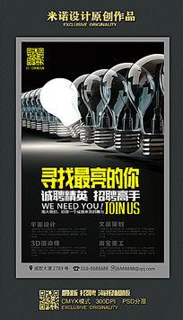 黑色大气寻找最亮的你招聘海报设计