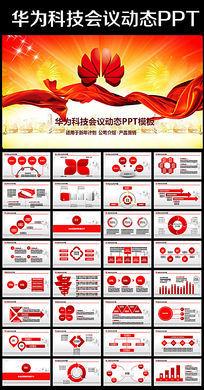华为手机科技集团公司工作总结计划PPT