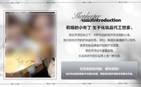 化妆品护肤美容店主个人简介介绍海报