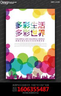 简洁白色色彩飘带海报背景设计