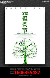 简约3.12植树节公益宣传海报设计