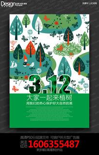 简约创意3.12植树节宣传海报设计下载