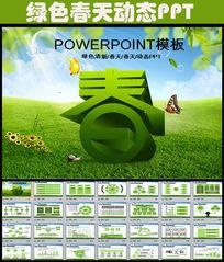 绿色春天春节春季新春动态PPT模板
