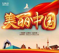 美丽中国海报设计