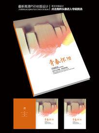 青春怀旧小说书籍封面设计