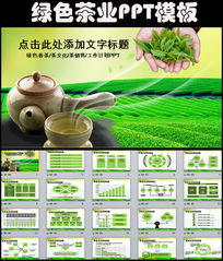 清新绿色茶文化茶礼艺术茶叶PPT模板