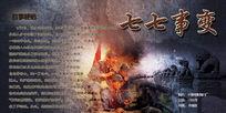七七事变电影网页banner设计 PSD