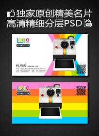 摄影打印设备行业广告名片
