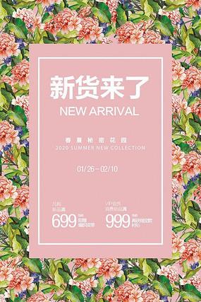 时尚唯美新品上市促销海报