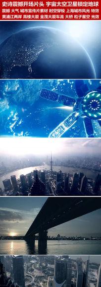 史诗震撼宇宙太空卫星锁定地球表面穿梭上海东方明珠高清实拍