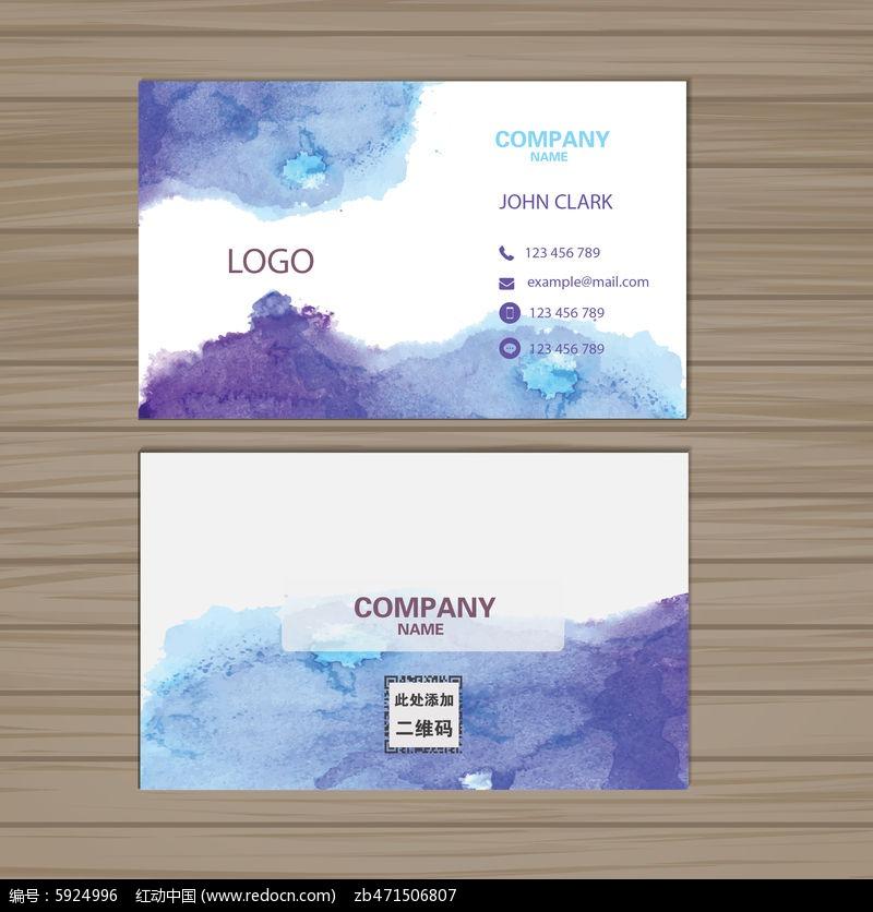 名片设计/二维码名片 企业名片 水彩背景个性名片  请您分享: 素材