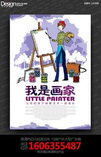 水彩我是画家美术培训班招生宣传海报设计