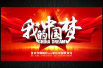 我的中国梦精品红色展板背景板