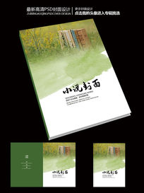 现代青春小说封面设计