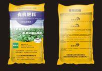 有机肥料包装袋