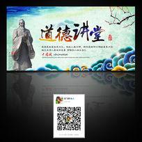 中国风道德讲堂宣传海报psd分层素材 PSD