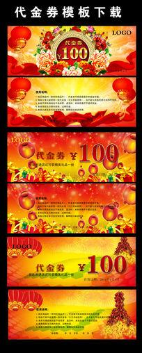 最新红色喜庆代金券优惠券模板设计下载