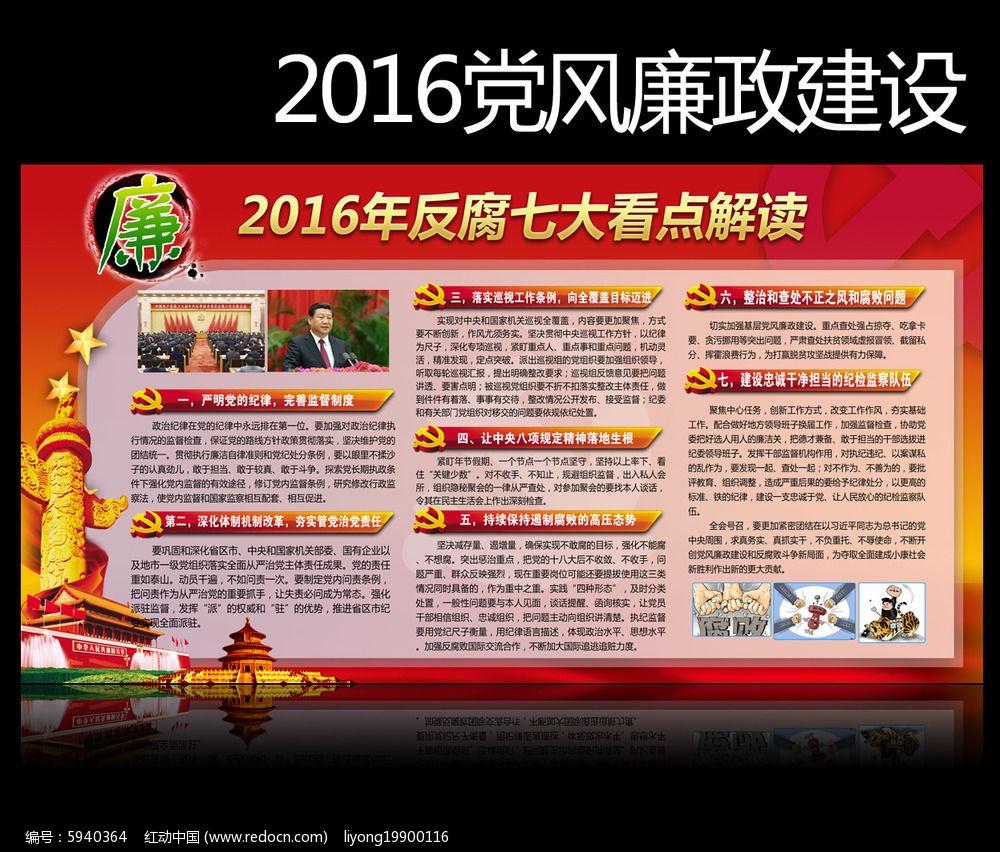 【2016党风建设和反腐】